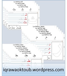تعلم حروف الهجاء اللغة العربية تحميل ملف Pdf مجانا اقرأ