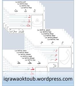 تعلم حروف الهجاء __ اللغة العربية __   تحميل ملف pdf مجانا
