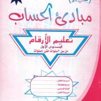 سلسلة نور القرآن(مبادئ الحساب)1_2_3_4