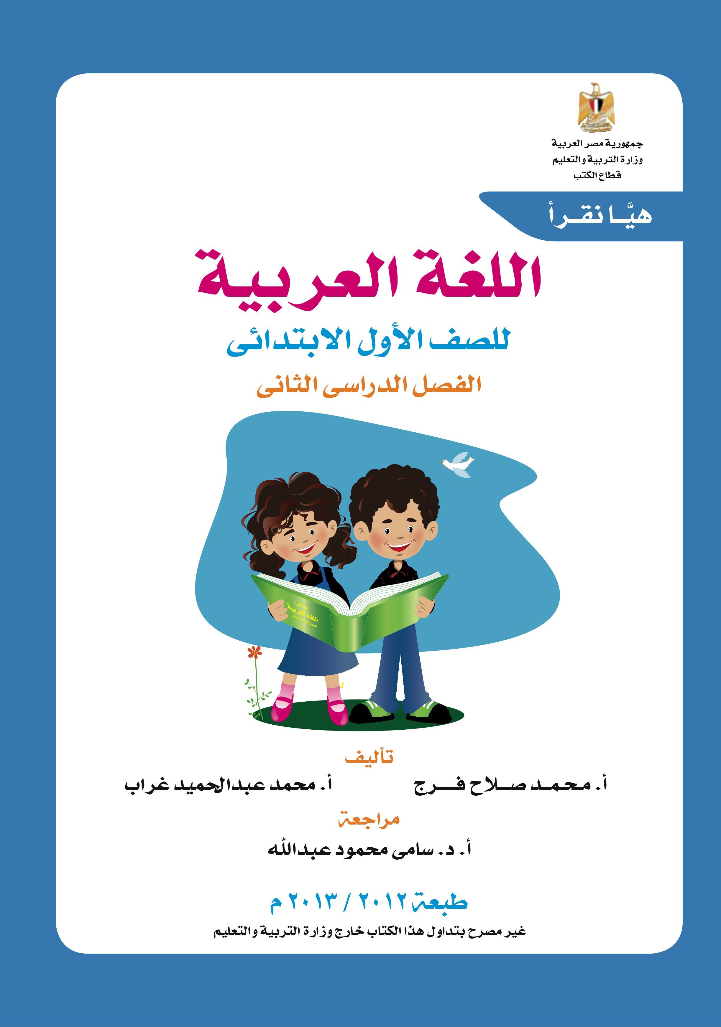 كتب الصف الاول الابتدائي pdf