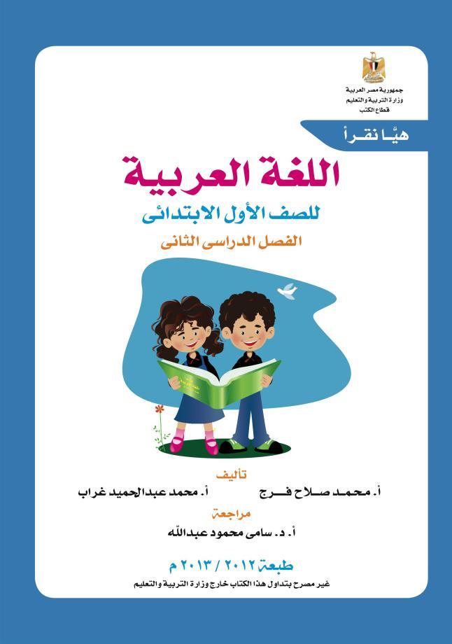 تحميل كتاب لغتي للصف الثاني الابتدائي الفصل الاول pdf