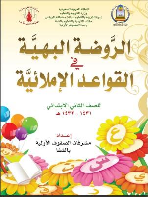 تحميل كتاب html بالعربي
